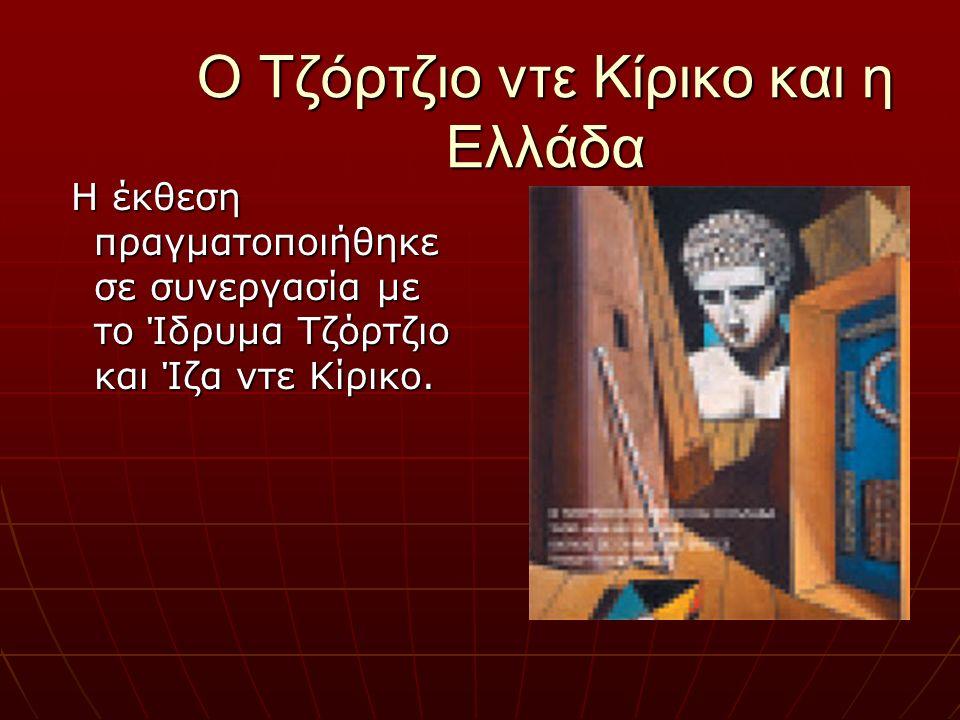 Ο Τζόρτζιο ντε Κίρικο και η Ελλάδα Στις 31 Οκτωβρίου 2007 εγκαινιάστηκε στο Ωνάσειο Πολιτιστικό Κέντρο η έκθεση «Ο Τζόρτζιο ντε Κίρικο και η Ελλάδα: τ