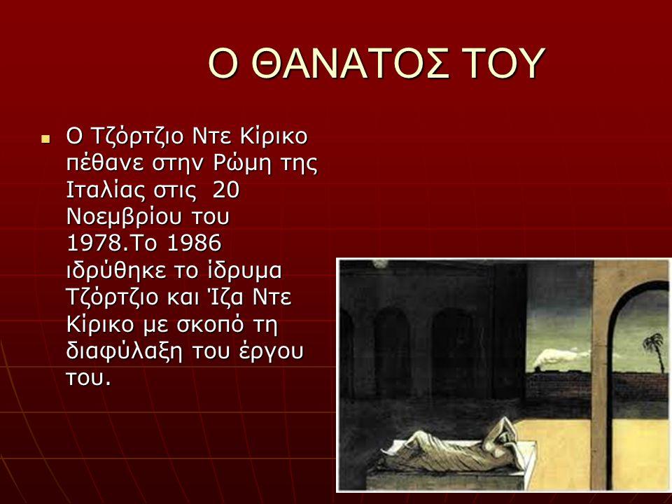 Ο Τζόρτζιο ντε Κίρικο και η Ελλάδα Η έκθεση πραγματοποιήθηκε σε συνεργασία με το Ίδρυμα Τζόρτζιο και Ίζα ντε Κίρικο. Η έκθεση πραγματοποιήθηκε σε συνε