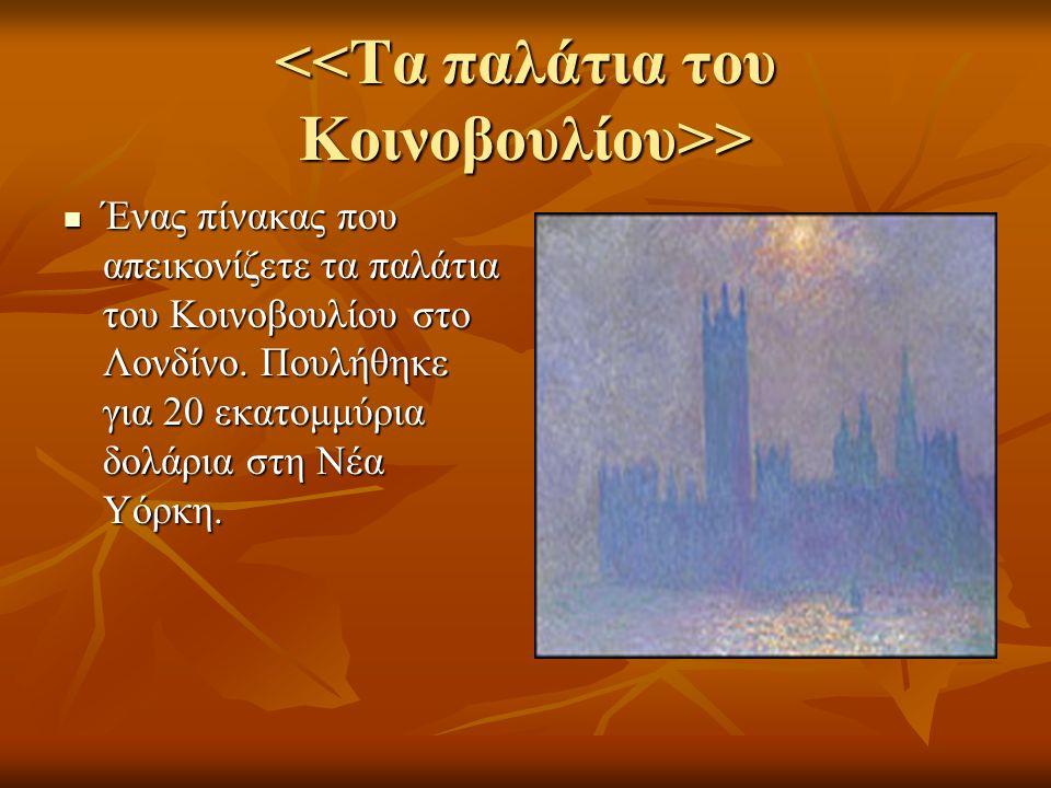 > > Ένας πίνακας με θέμα χιονισμένο τοπίο, ο οποίος είχε εκτεθεί στο κοινό διοργάνωσε ο οίκος Σόθμπι στο Λονδίνο. Ένας πίνακας με θέμα χιονισμένο τοπί