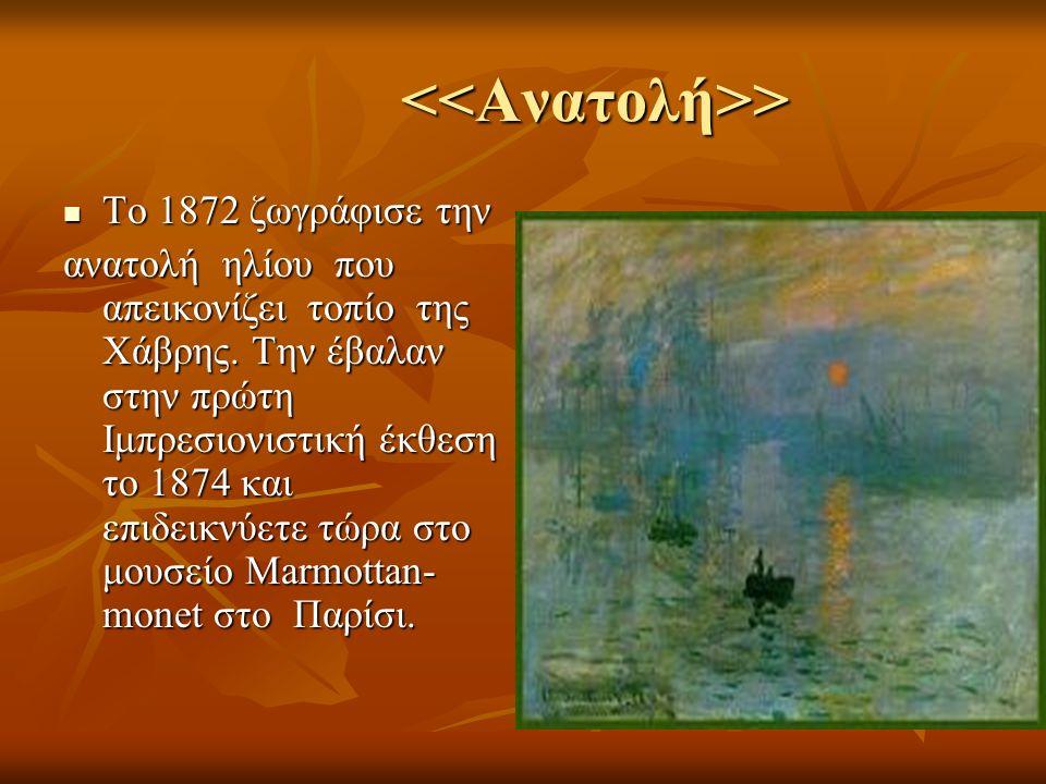 > > Έγινε το 1919 στο χωριό Ζιβερνί στη Γαλλία. Έγινε το 1919 στο χωριό Ζιβερνί στη Γαλλία.