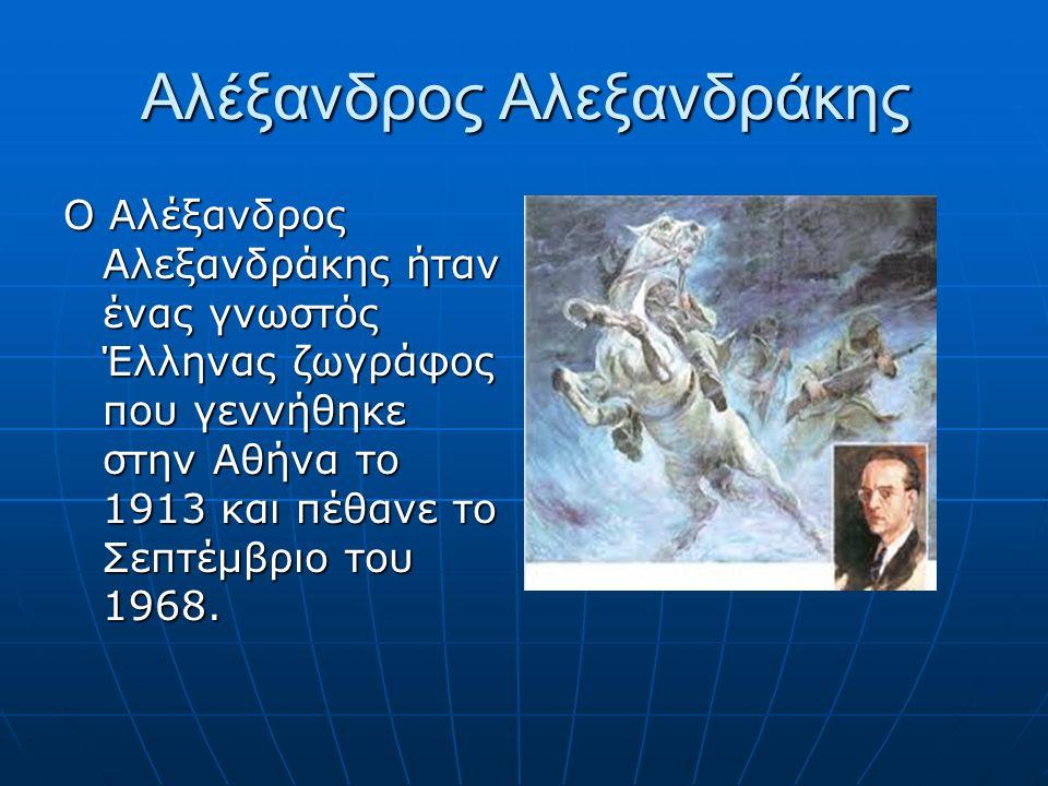 Αλέξανδρος Αλεξανδράκης ΟρνέλαΓιάννης