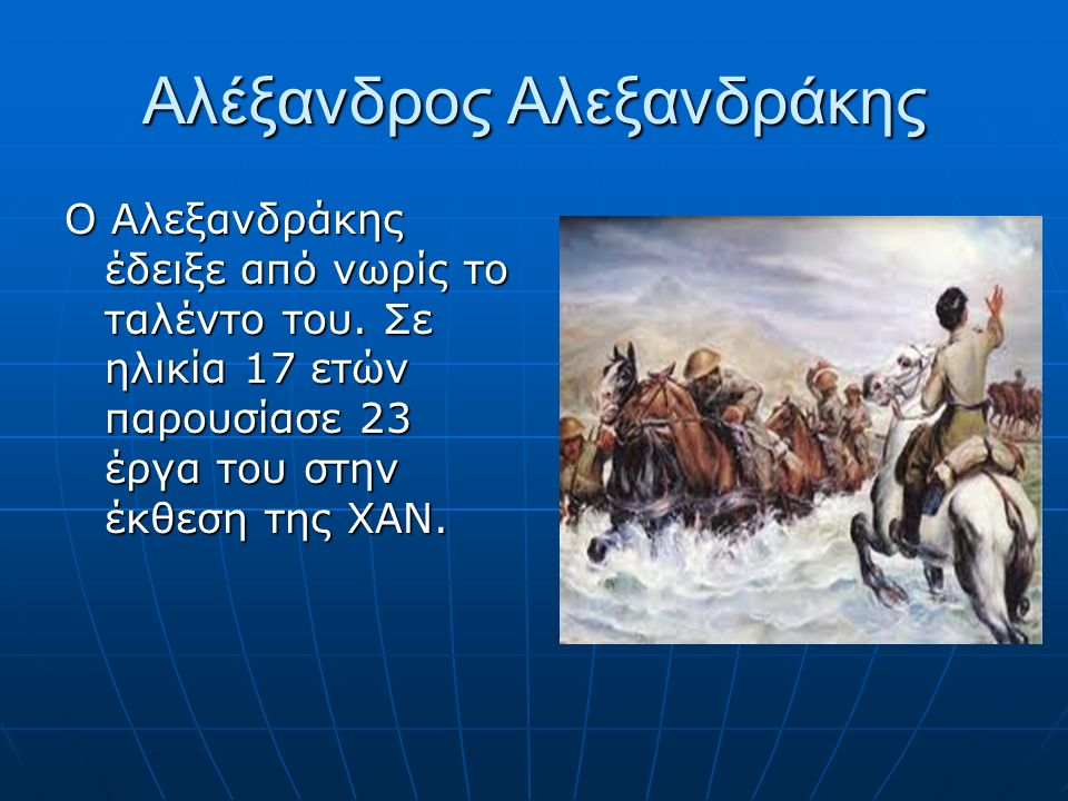 Ο Αλέξανδρος Αλεξανδράκης ήταν ένας γνωστός Έλληνας ζωγράφος που γεννήθηκε στην Αθήνα το 1913 και πέθανε το Σεπτέμβριο του 1968.