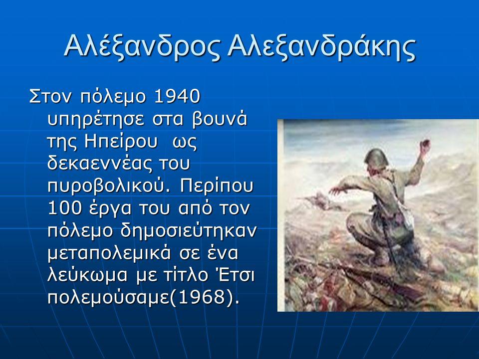 Ο Αλεξανδράκης έδειξε από νωρίς το ταλέντο του. Σε ηλικία 17 ετών παρουσίασε 23 έργα του στην έκθεση της ΧΑΝ.