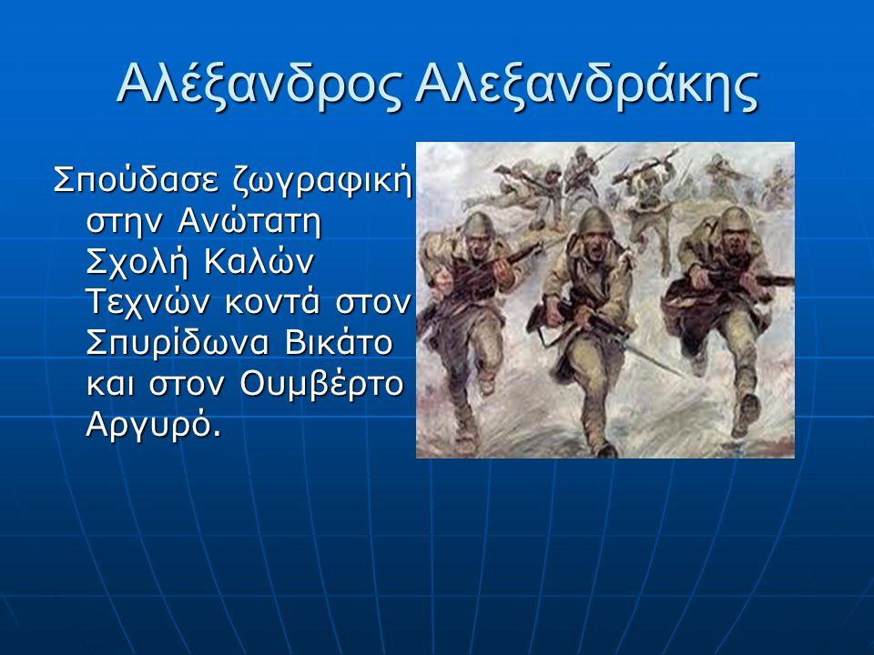 Αλέξανδρος Αλεξανδράκης Στον πόλεμο 1940 υπηρέτησε στα βουνά της Ηπείρου ως δεκαεννέας του πυροβολικού. Περίπου 100 έργα του από τον πόλεμο δημοσιεύτη