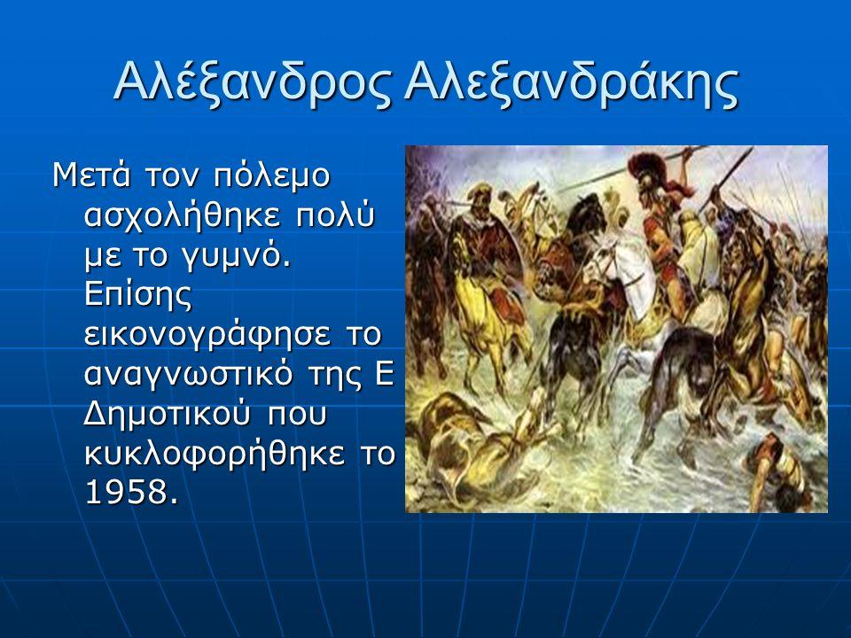 Αλέξανδρος Αλεξανδράκης Αργότερα, παρακολούθησε μαθήματα χαρακτικής κοντά στον Γιάννη Κεφαλληνό. Αποφοίτησε από τη σχολή το 1937, για να συμμετάσχει α