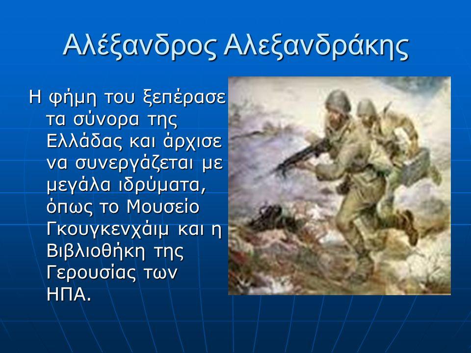 Αλέξανδρος Αλεξανδράκης Μετά τον πόλεμο ασχολήθηκε πολύ με το γυμνό. Επίσης εικονογράφησε το αναγνωστικό της Ε Δημοτικού που κυκλοφορήθηκε το 1958.