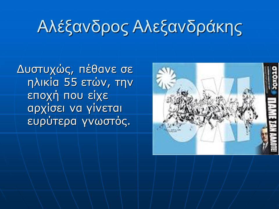 Η φήμη του ξεπέρασε τα σύνορα της Ελλάδας και άρχισε να συνεργάζεται με μεγάλα ιδρύματα, όπως το Μουσείο Γκουγκενχάιμ και η Βιβλιοθήκη της Γερουσίας τ