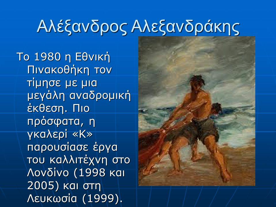 Αλέξανδρος Αλεξανδράκης Δυστυχώς, πέθανε σε ηλικία 55 ετών, την εποχή που είχε αρχίσει να γίνεται ευρύτερα γνωστός.