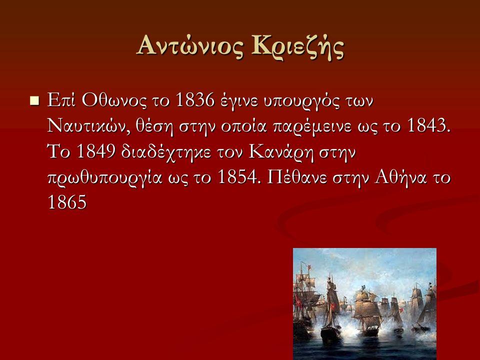 Αντώνιος Κριεζής Το 1825 ακολούθησε τον Κανάρη στο λιμάνι της Αλεξάνδρειας στην απόπειρα πυρπόλησης του αιγυπτιακού στόλου και βοήθησε στον Αγώνα της