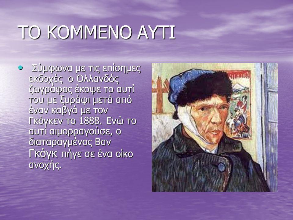 Ο ΤΕΟ ΒΑΝ Γκόγκ ΣΤΗΝ ΕΤΑΙΡΙΑ Σε ηλικία 16 ετών και αφού είχε καταπιεστεί χωρίς επιτυχία με αρκετά επαγγέλματα, ασχολήθηκε με το εμπόριο έργο τέχνης, ό
