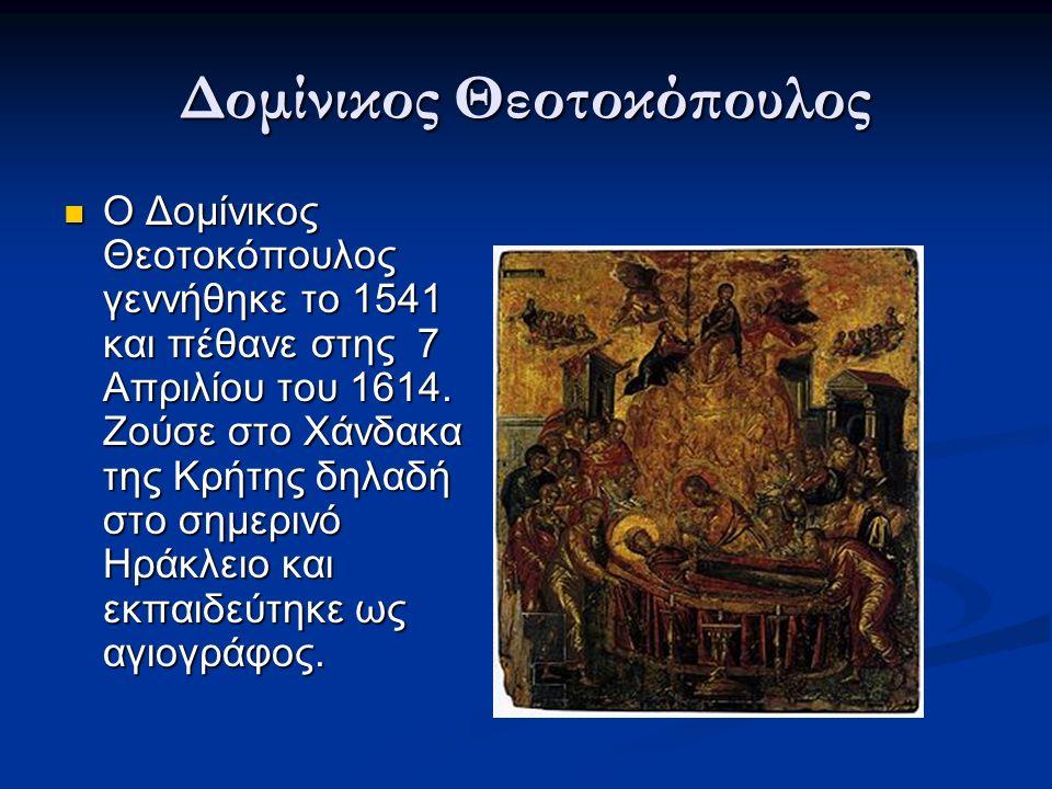 Δομίνικος Θεοτοκόπουλος ΘωμάςΚώστας
