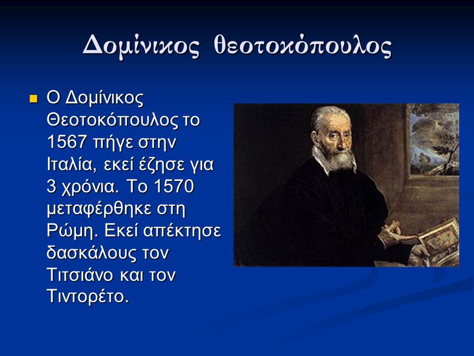 Ο Δομίνικος Θεοτοκόπουλος γεννήθηκε το 1541 και πέθανε στης 7 Απριλίου του 1614. Ζούσε στο Χάνδακα της Κρήτης δηλαδή στο σημερινό Ηράκλειο και εκπαιδε