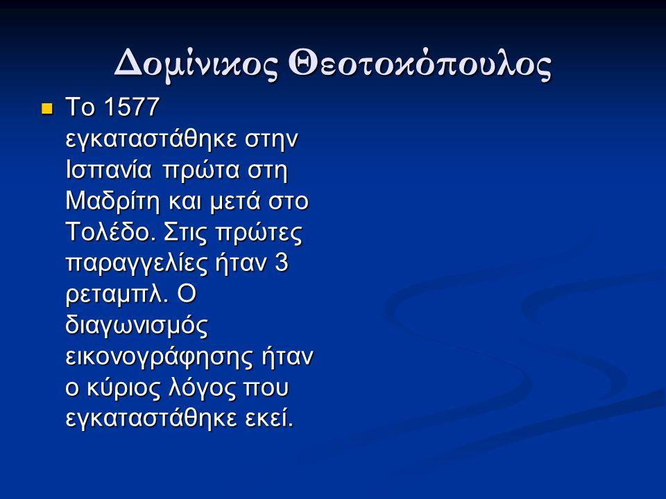 Δομίνικος θεοτοκόπουλος Ο Δομίνικος Θεοτοκόπουλος το 1567 πήγε στην Ιταλία, εκεί έζησε για 3 χρόνια. Το 1570 μεταφέρθηκε στη Ρώμη. Εκεί απέκτησε δασκά