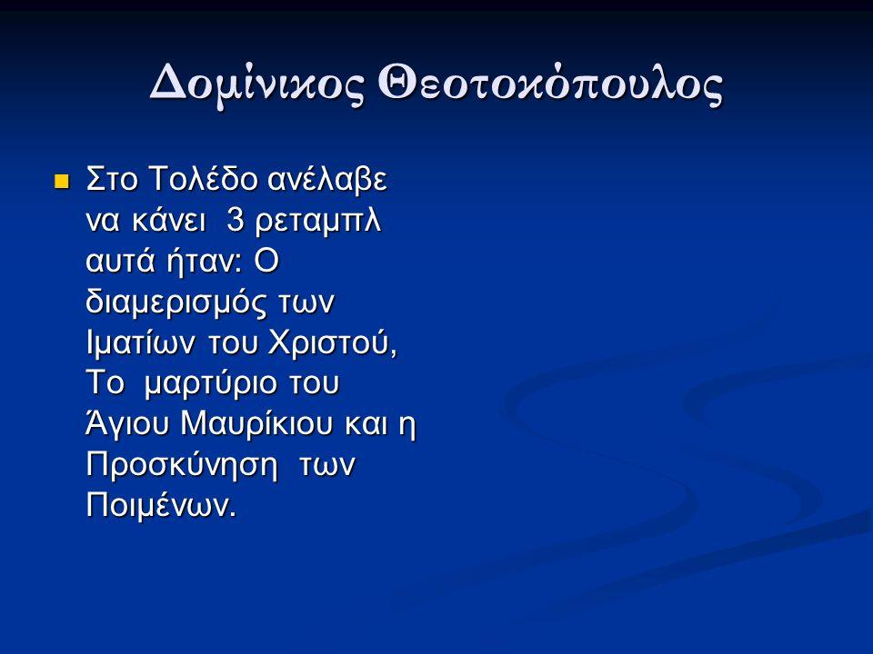 Δομίνικος Θεοτοκόπουλος Το 1577 εγκαταστάθηκε στην Ισπανία πρώτα στη Μαδρίτη και μετά στο Τολέδο. Στις πρώτες παραγγελίες ήταν 3 ρεταμπλ. Ο διαγωνισμό