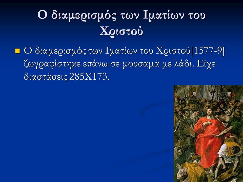 Δομίνικος Θεοτοκόπουλος Στο Τολέδο ανέλαβε να κάνει 3 ρεταμπλ αυτά ήταν: Ο διαμερισμός των Ιματίων του Χριστού, Το μαρτύριο του Άγιου Μαυρίκιου και η