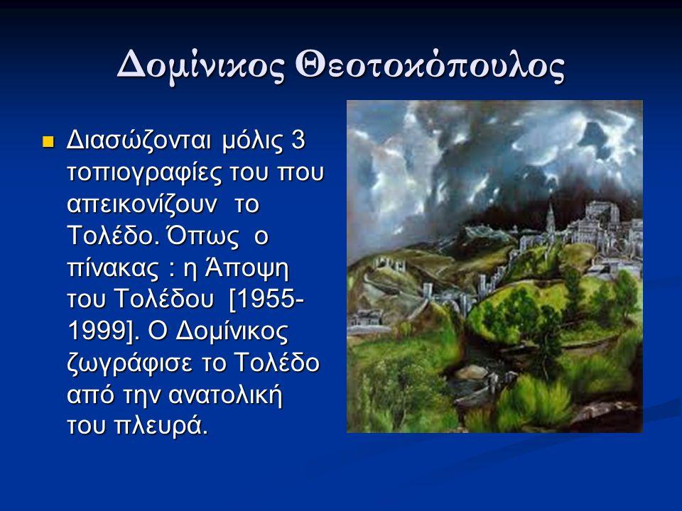 Δομίνικος Θεοτοκόπουλος Ο Δομίνικος Θεοτοκόπουλος διακρίθηκε τόσο στις θρησκευτικές εικόνες τόσο όσο και στις προσωπογραφίες. Ανάμεσα σε αυτές ξεχωρίζ