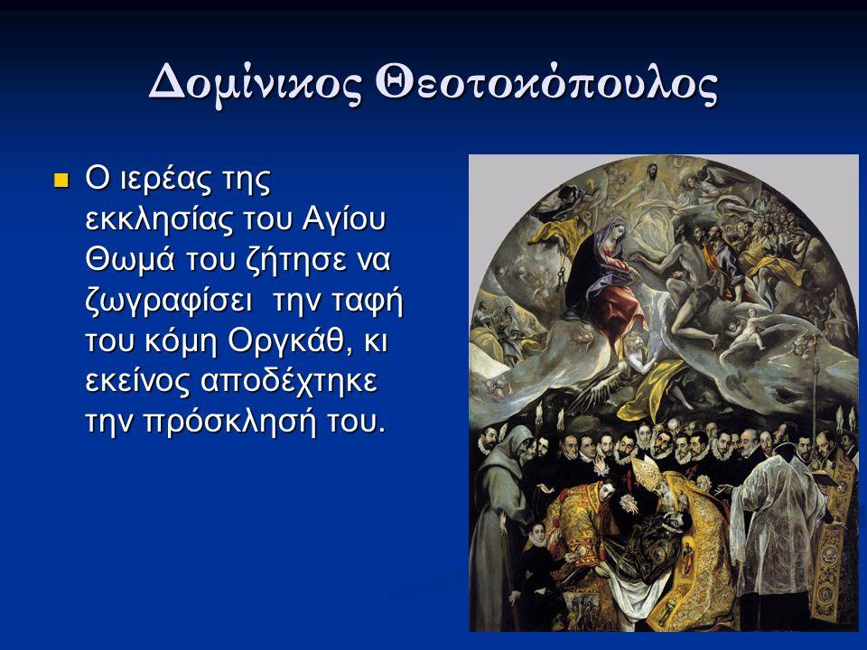 Δομίνικος Θεοτοκόπουλος Διασώζονται μόλις 3 τοπιογραφίες του που απεικονίζουν το Τολέδο. Όπως ο πίνακας : η Άποψη του Τολέδου [1955- 1999]. Ο Δομίνικο