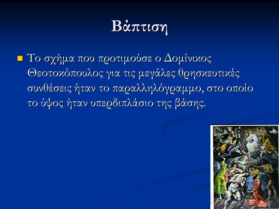 Δομίνικος Θεοτοκόπουλος Ο ιερέας της εκκλησίας του Αγίου Θωμά του ζήτησε να ζωγραφίσει την ταφή του κόμη Οργκάθ, κι εκείνος αποδέχτηκε την πρόσκλησή τ