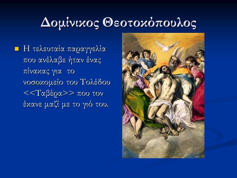 Βάπτιση Το σχήμα που προτιμούσε ο Δομίνικος Θεοτοκόπουλος για τις μεγάλες θρησκευτικές συνθέσεις ήταν το παραλληλόγραμμο, στο οποίο το ύψος ήταν υπερδ