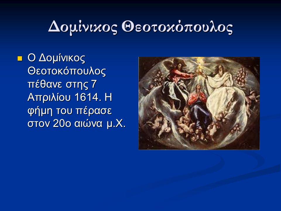 Δομίνικος Θεοτοκόπουλος Η τελευταία παραγγελία που ανέλαβε ήταν ένας πίνακας για το νοσοκομείο του Τολέδου <<Ταβέρα>> που τον έκανε μαζί με το γιό του