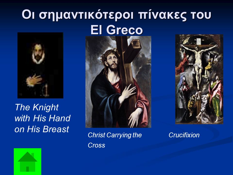 Οι σημαντικότεροι πίνακες του El Greco Christ Carrying the Cross Crucifixion The Knight with His Hand on His Breast