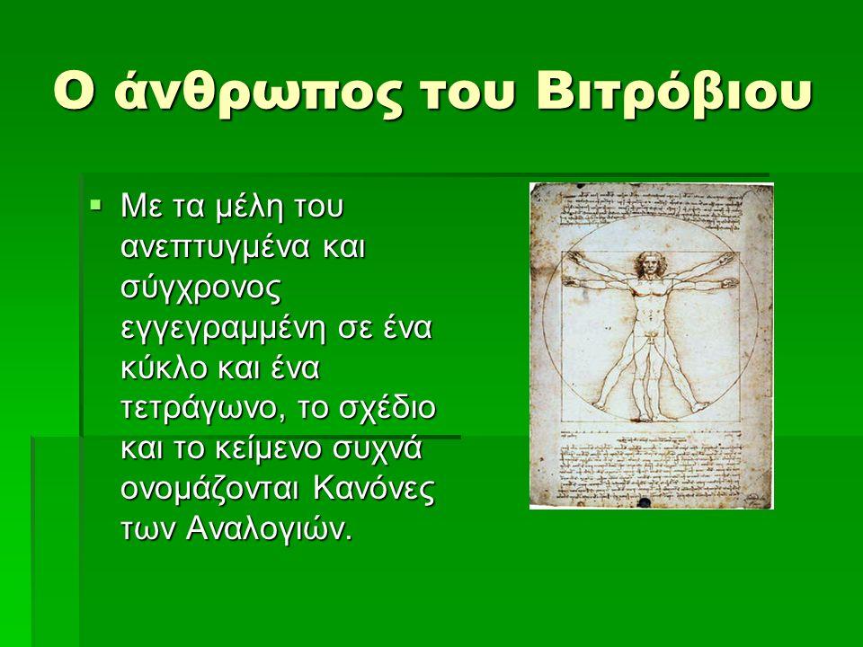 Ο άνθρωπος του Βιτρούβιου  Ο άνθρωπος του Βιτρούβιου είναι ένα διάσημο σχέδιο με συνοδευτικές σημειώσεις του Λεονάρντο.  Το έργο αυτό φτιάχτηκε το 1