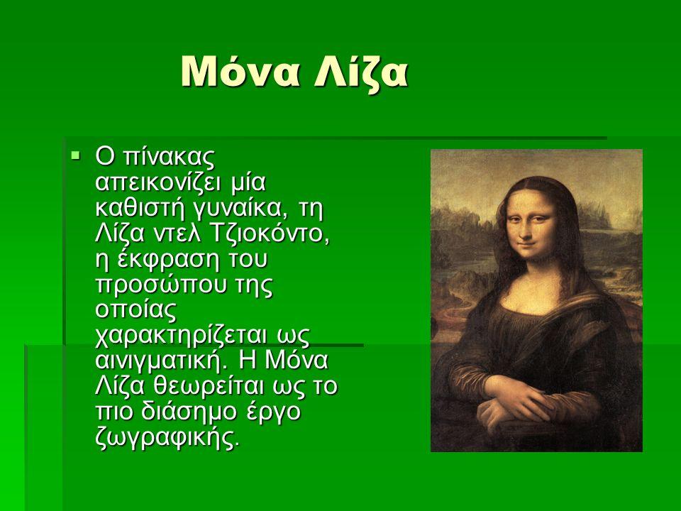 Μόνα Λίζα Μόνα Λίζα  Η Μόνα Λίζα (γνωστή ως Τζιοκόντα) είναι ένα έργο του Ιταλού Ζωγράφου Λεονάρντο Ντα Βίντσι. Πρόκειται για ελαιογραφία σε ξύλο λευ
