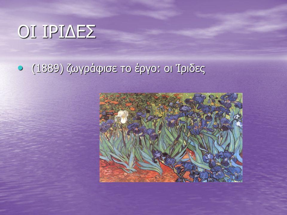 ΤΟ ΒΑΖΟ ΜΕ ΤΑ ΗΛΙΟΤΡΟΠΙΑ (1889) ζωγράφισε το έργο : βάζο με 12 ηλιοτρόπια (1889) ζωγράφισε το έργο : βάζο με 12 ηλιοτρόπια