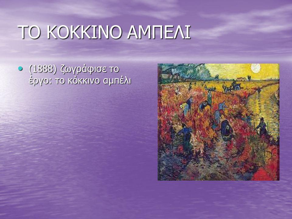 ΟΙ ΙΡΙΔΕΣ (1889) ζωγράφισε το έργο: οι Ίριδες (1889) ζωγράφισε το έργο: οι Ίριδες
