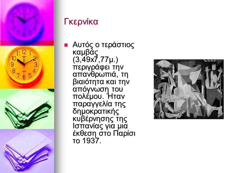Το διασημότερο ίσως έργο του Πικάσο είναι η Γκερνίκα (ή Γκουερνίκα, με Λατινική απόδοση στα Ελληνικά), η απεικόνιση του Γερμανικού βομβαρδισμού της πό
