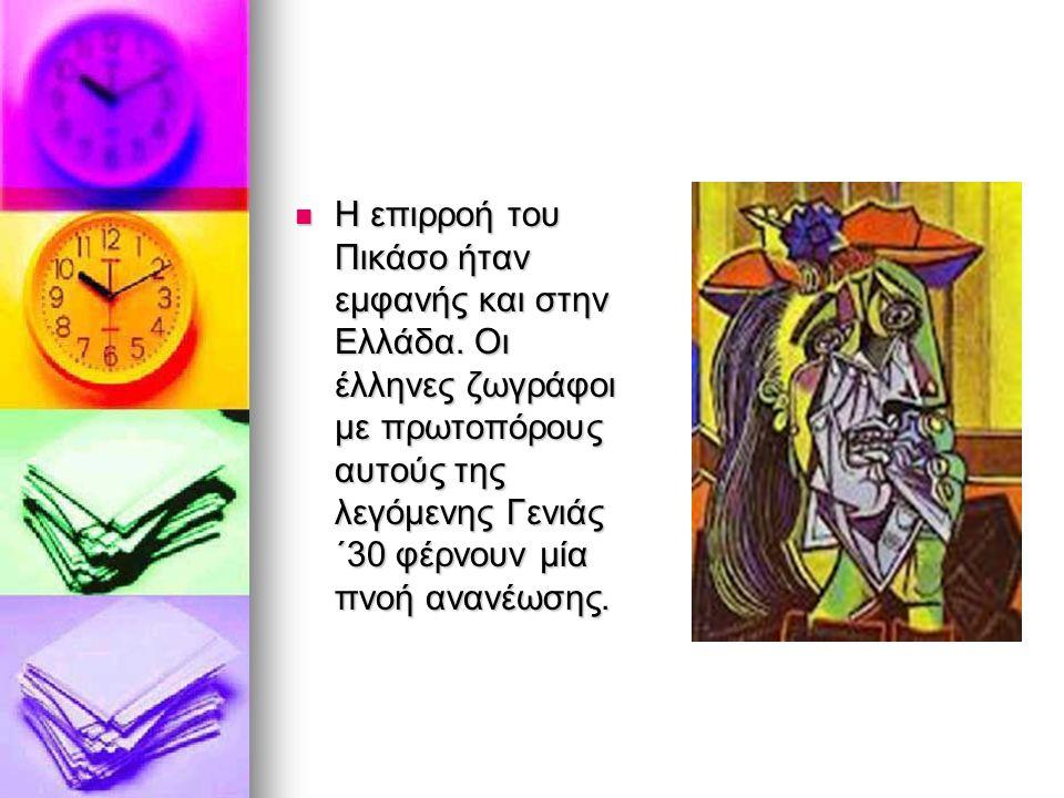 Ο Πικάσο είναι εμπνευστής του κυβισμού. Ήδη πριν από τον Πικάσο υπάρχει το κίνημα τον Fauves, με κυρίαρχη την προσωπικότητα τον Matisse. Ο Πικάσο είνα