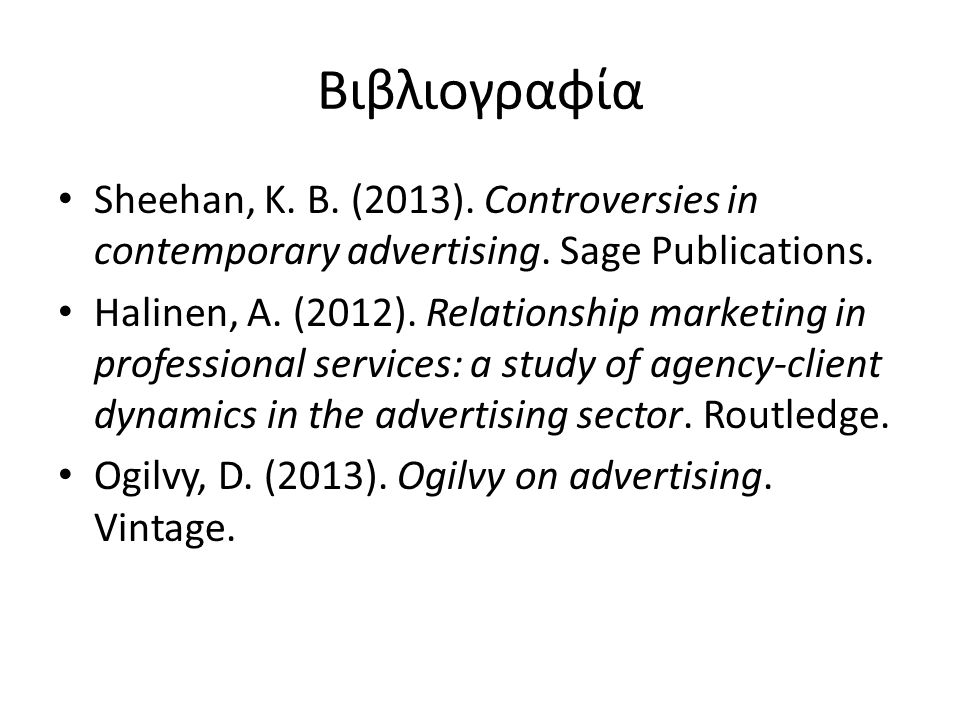 Βιβλιογραφία Sheehan, K. B. (2013). Controversies in contemporary advertising.