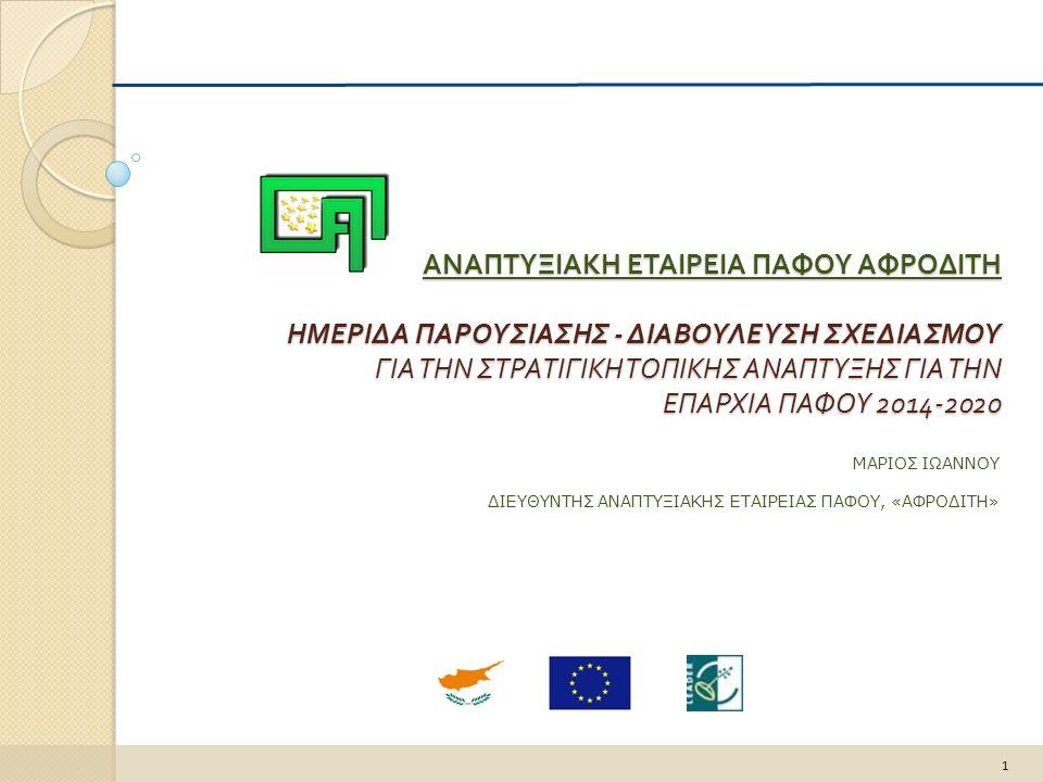 2 Η «περιοχή παρέμβασης» η «Ομάδα»… ΑΝΑΠΤΥΞΙΑΚΗ ΕΤΑΙΡΕΙΑ ΠΑΦΟΥ ΑΝΕΤΠΑ ΛΤΔ Η ΑΝΕΤΠΑ συστάθηκε με τα πρότυπα των αναπτυξιακών δομών και μηχανισμών που λειτουργούν στην Ευρωπαϊκή Ένωση.