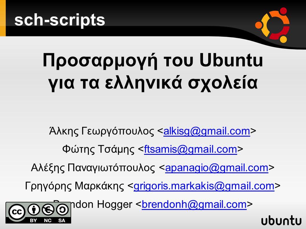 Εισαγωγικές έννοιες Ubuntu: μια διανομή του Λ.Σ.