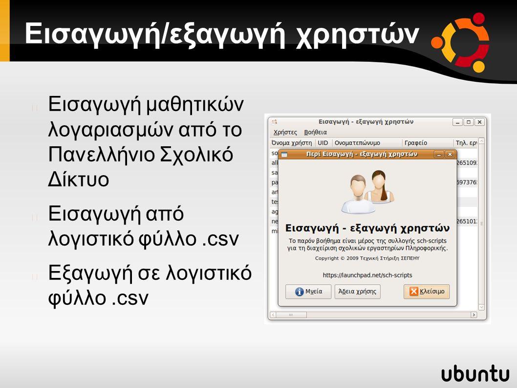 Εισαγωγή/εξαγωγή χρηστών Εισαγωγή μαθητικών λογαριασμών από το Πανελλήνιο Σχολικό Δίκτυο Εισαγωγή από λογιστικό φύλλο.csv Εξαγωγή σε λογιστικό φύλλο.csv