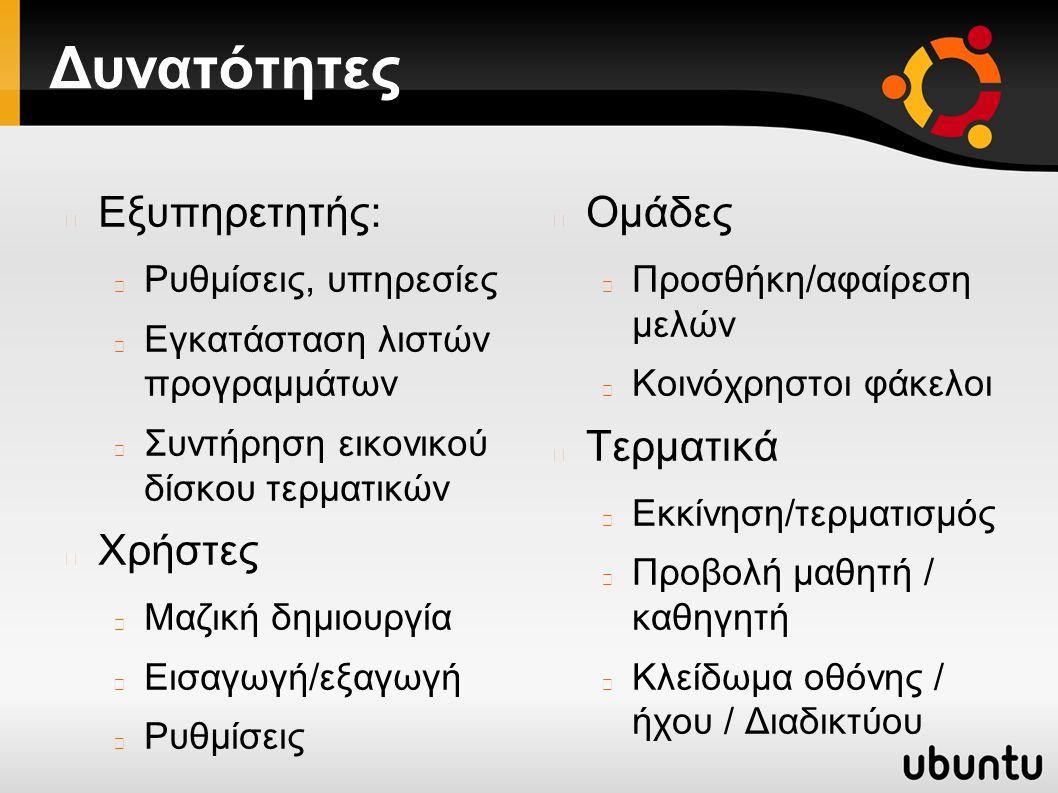 Δυνατότητες Εξυπηρετητής: Ρυθμίσεις, υπηρεσίες Εγκατάσταση λιστών προγραμμάτων Συντήρηση εικονικού δίσκου τερματικών Χρήστες Μαζική δημιουργία Εισαγωγή/εξαγωγή Ρυθμίσεις Ομάδες Προσθήκη/αφαίρεση μελών Κοινόχρηστοι φάκελοι Τερματικά Εκκίνηση/τερματισμός Προβολή μαθητή / καθηγητή Κλείδωμα οθόνης / ήχου / Διαδικτύου