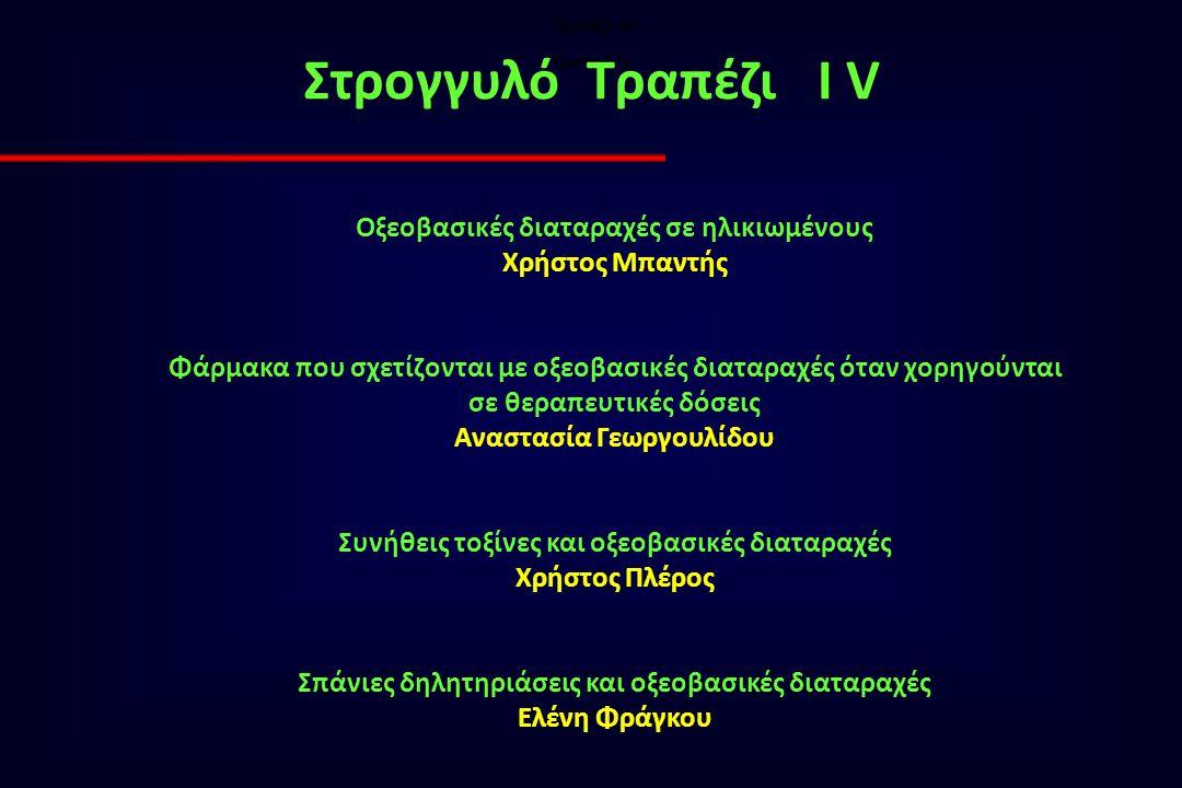 Οξεοβασικές διαταραχές σε ηλικιωμένους Χρήστος Μπαντής Φάρμακα που σχετίζονται με οξεοβασικές διαταραχές όταν χορηγούνται σε θεραπευτικές δόσεις Αναστασία Γεωργουλίδου Συνήθεις τοξίνες και οξεοβασικές διαταραχές Χρήστος Πλέρος Σπάνιες δηλητηριάσεις και οξεοβασικές διαταραχές Ελένη Φράγκου Τραπέζι IV Στρογγυλό Τραπέζι Ι V Τραπέζι IV
