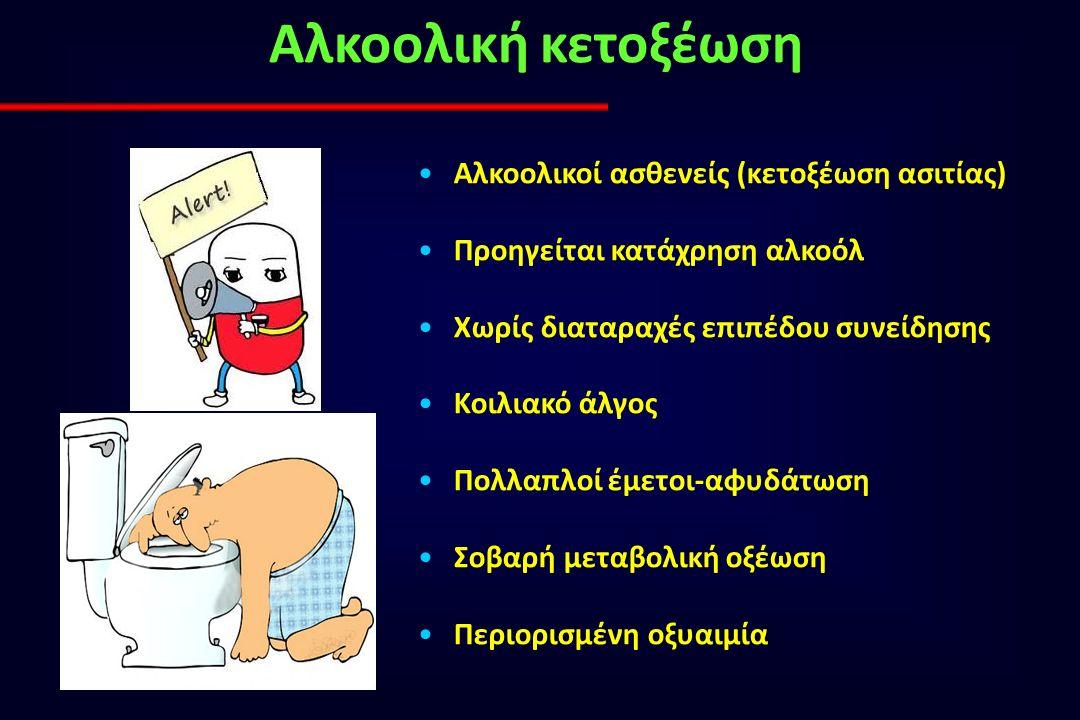 Αλκοολική κετοξέωση Αλκοολικοί ασθενείς (κετοξέωση ασιτίας) Προηγείται κατάχρηση αλκοόλ Χωρίς διαταραχές επιπέδου συνείδησης Κοιλιακό άλγος Πολλαπλοί έμετοι-αφυδάτωση Σοβαρή μεταβολική οξέωση Περιορισμένη οξυαιμία