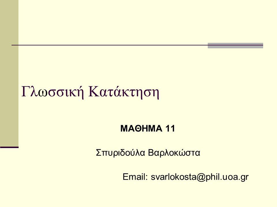 Υπονοήματα Vassiliou, Katsos & Varlokosta (2013) Ποσοδείκτες: όλα, κανένα, μερικά, τα περισσότερα Λογική (LM, logical meaning) και συναγόμενη σημασία (IM, inferred meaning) Παιδιά με σύνδρομο Williams (WS) Παιδιά τυπικής ανάπτυξης ΜΑ: παιδιά τυπικής ανάπτυξης με αντιστοίχηση ως προς τη νοητική ηλικία (Mental Age) LA: παιδιά τυπικής ανάπτυξης με αντιστοίχηση ως προς τη λεκτική ηλικία (Language Age) Πιο χαμηλή επίδοση στη συναγόμενη σημασία σε όλες τις ομάδες παιδιών.