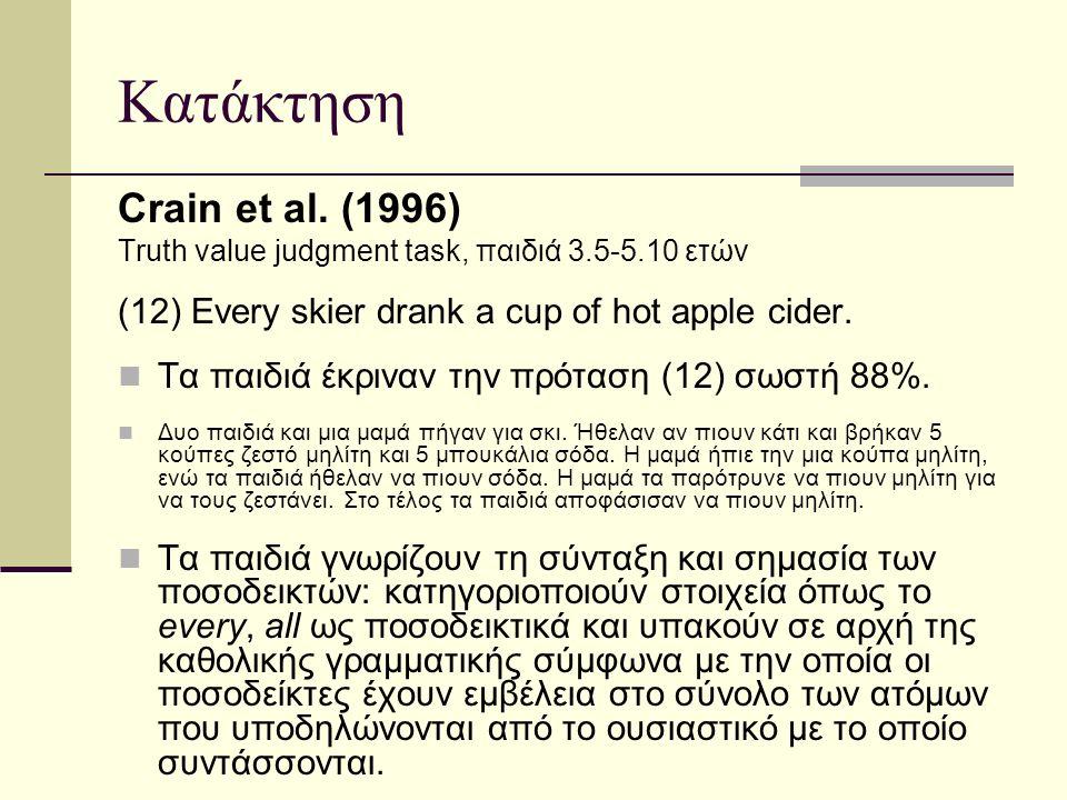 Κατάκτηση Crain et al.