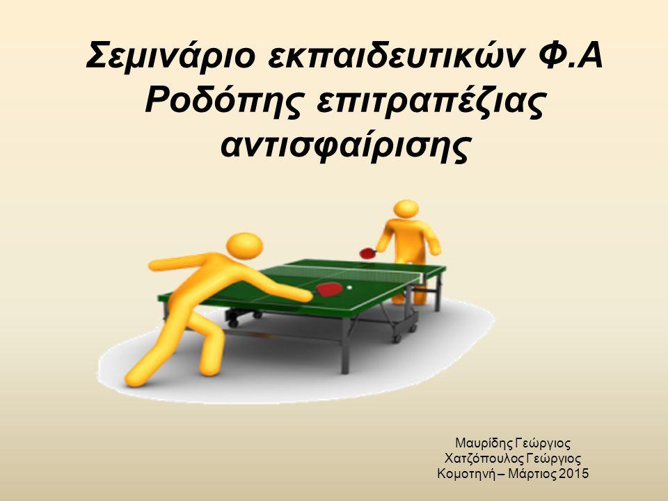 4 Μαρτίου 2015Επιτραπέζια αντισφαίριση2 Προθέρμανση Η προθέρμανση στην επιτραπέζια αντισφαίριση περιλαμβάνει απλό τρέξιμο, διάφορες δρομικές ασκήσεις και ταχύτητες Περιλαμβάνει επίσης ασκήσεις για τους μύες των καρπών, των χεριών, του κορμού και των ποδιών Τέλος περιλαμβάνει προθέρμανση στο τραπέζι στα χτυπήματα της επιτραπέζιας αντισφαίρισης