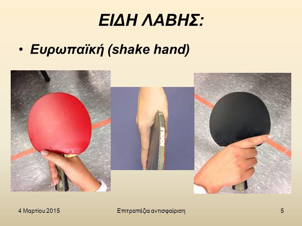 4 Μαρτίου 2015Επιτραπέζια αντισφαίριση16 Αναπηδήσεις μπάλας & στις 2 πλευρές της ρακέτας εναλλάξ Επανάληψη των πιο πάνω ασκήσεων με διαφοροποίηση του ύψους της αναπήδησης Επανάληψη των πιο πάνω ασκήσεων με μετακίνηση (περπάτημα ή τρέξιμο) Κατά την εκτέλεση των ασκήσεων η γωνία του αγκώνα πρέπει να είναι περίπου 90ο & να υπάρχει απόσταση μεταξύ αγκώνα & σώματος