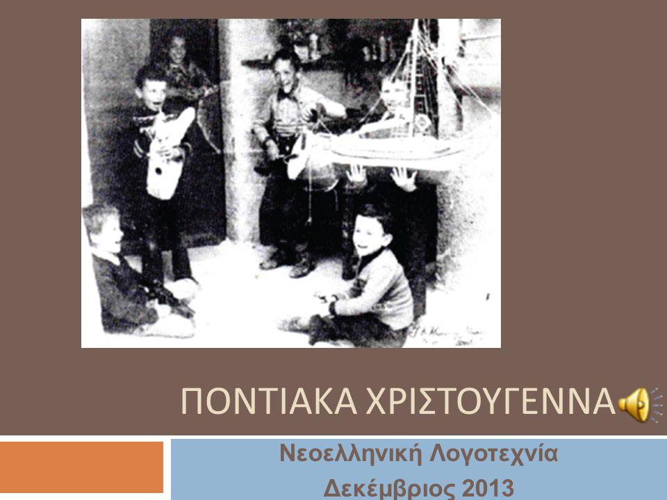 ΠΟΝΤΙΑΚΑ ΧΡΙΣΤΟΥΓΕΝΝΑ Νεοελληνική Λογοτεχνία Δεκέμβριος 2013