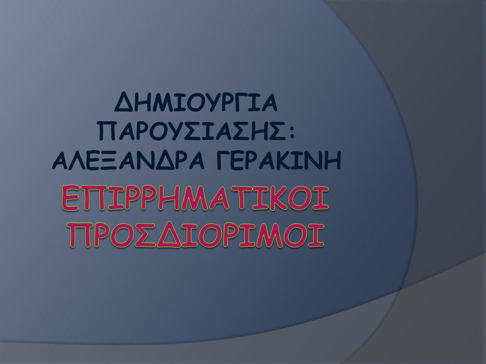 ΔΗΜΙΟΥΡΓΙΑ ΠΑΡΟΥΣΙΑΣΗΣ: ΑΛΕΞΑΝΔΡΑ ΓΕΡΑΚΙΝΗ