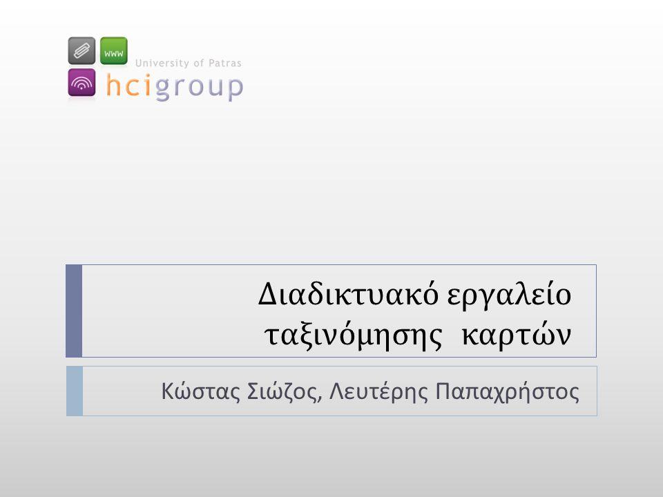 Διαδικτυακό εργαλείο ταξινόμησης καρτών Κώστας Σιώζος, Λευτέρης Παπαχρήστος