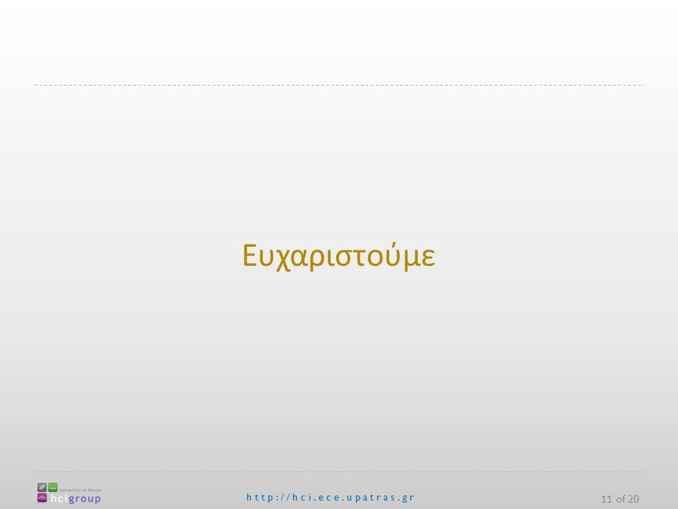 Ευχαριστούμε 11 of 20 http://hci.ece.upatras.gr