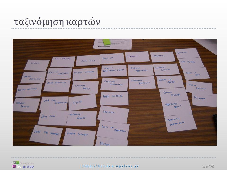 ταξινόμηση καρτών 3 of 20 http://hci.ece.upatras.gr