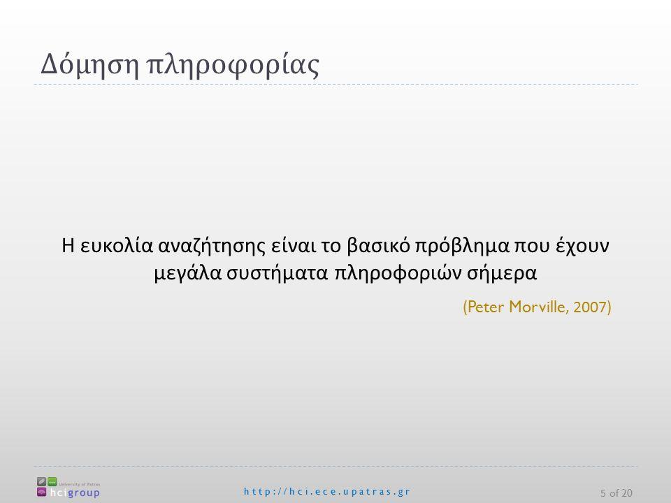 Δόμηση πληροφορίας http://hci.ece.upatras.gr Η ευκολία αναζήτησης είναι το βασικό πρόβλημα που έχουν μεγάλα συστήματα πληροφοριών σήμερα 5 of 20 ( Peter Morville, 2007)