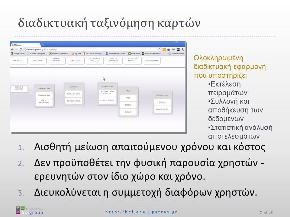 διαδικτυακή ταξινόμηση καρτών http://hci.ece.upatras.gr 7 of 20 1.
