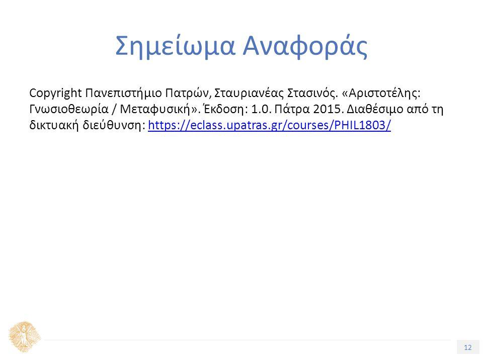 12 Τίτλος Ενότητας Σημείωμα Αναφοράς Copyright Πανεπιστήμιο Πατρών, Σταυριανέας Στασινός.